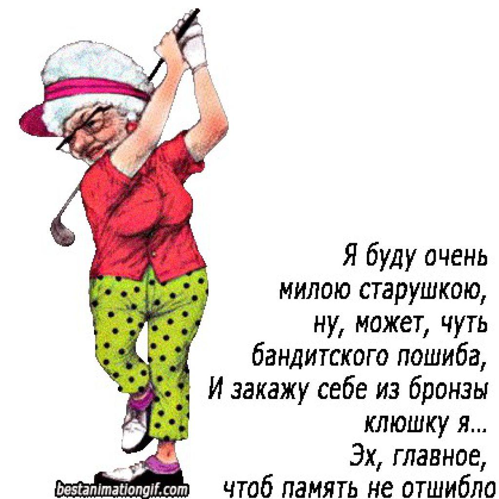 Смешные поздравления пожилой женщине