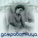 """Услуги домработницы - агентство """"Домашний сервис"""", г.Тюмень"""