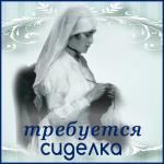 "Услуги подбора сиделок - агентство ""Домашний сервис"", www.домперсонал72.рф"
