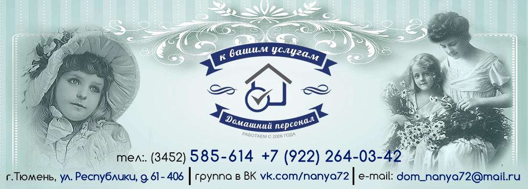 Домашний сервис