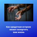 Как кредитная история может испортить вам жизнь www.домперсонал72.рф