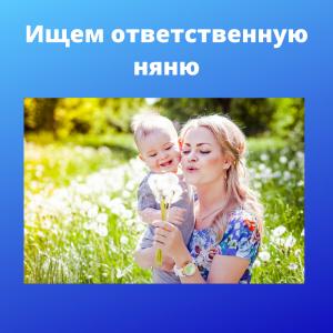 """Услуги подбора домашнего персонала - агентство """"Домашний персонал72"""", 8(3452) 585-614, 8-922-264-03-42 (Viber, WhatsApp, Telegram), www.домперсонал72.рф. Работаем с 2006 года. Имеем большой банк данных нянь, домработниц и сиделок с отличными рекомендациями."""